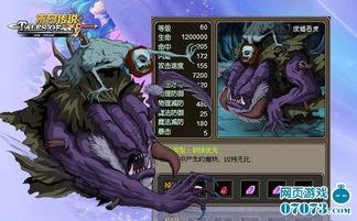 ...-废墟恶灵--沉默杀手-集 末日传说 怪物图鉴 争做怪物猎人