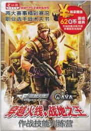穿越火线 战地之王作战技能训练营 附DVD光盘2张 游戏海报 游戏道具