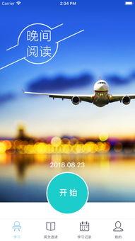 飞行英语阅读电脑版官方下载2018 飞行英语阅读网页版