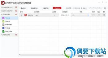 闪电PDF分割合并软件下载 PDF文件分割合并软件 v6.5