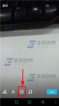 手机QQ短视频怎么添加贴纸