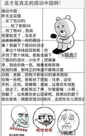 对象手拉手可以绕地球一圈,却看上6天前在杭州地铁上遇到的一个男...