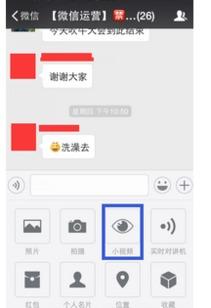如何把微信里的小视频转到QQ空间