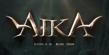 ...起 AIKA 创世之神 10月16日不删档测试