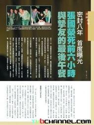 星光四封-4月1日,哥哥张国荣逝世8周年,日前香港周刊联系到室内设计师莫华...