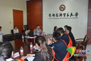 新疆志愿者事迹引发首都经贸大学学子共鸣