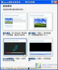 QQ空间加入flash在线视频方法