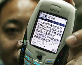 ...如今又登上手机短信平台