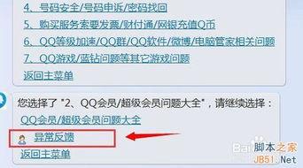 腾讯qq在线客服人工服务快速接入方法图文教程