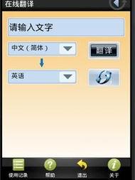 在线翻译评测