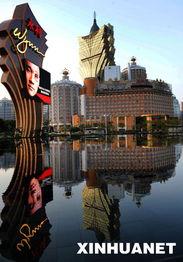澳门新老葡京酒店和永利酒店(摄于11月28日).新华社记者  -春节游...