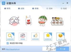 QQ拼音输入法下载 QQ拼音输入法最新版官方下载 PC下载网