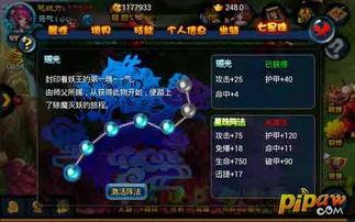 珠逆-逆天七星珠玩法升级攻略