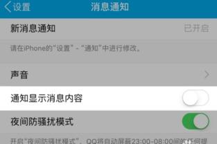 苹果手机怎么不预览QQ消息 禁止将QQ消息弹出界面的方法