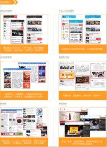 腾讯新闻APP广告推广信息流广告是什么形式的广告呢