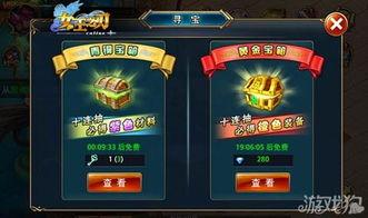 数码宝贝之无刃连接-寻宝系统是通过开启不同的宝箱来获得稀有物品的一种玩法,其中打开...