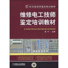技工等级评定标准-维修电工技师鉴定培训教材