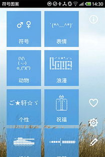 符号图案下载 符号图案安卓版 Android 下载