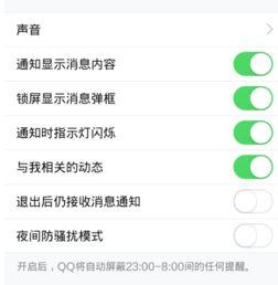怎样关闭手机QQ语音和视频通话时咚咚的提示音 在qq设置里声音都...