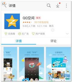 ...通过手机QQ-【动态】进入QQ空间登录是不能累加登录天数的记得...