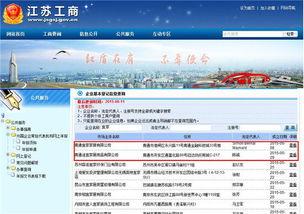 江苏工商局网站公示-宜家正式落户南通 成宜家中国第18家门店