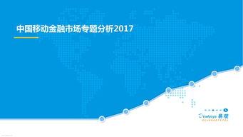易观 2017中国移动金融市场专题分析 Useit 知识库 Powered by Discuz