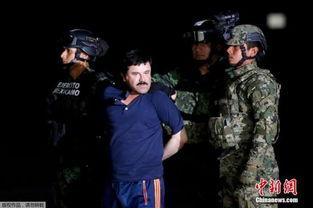 乔奎恩·古兹曼-墨西哥头号毒枭转押至墨美边境监狱 曾二度越狱