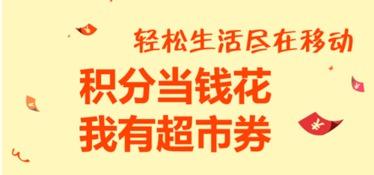 中国移动积分如何兑换
