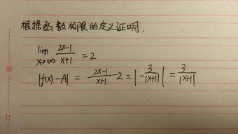 ... 如图,用函数极限定义证明该函数极限为零 注意格式 ,后面我不会...