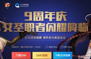 DNF 9周年QQ浏览器礼包 深渊票送送送