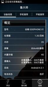 安兔兔系统评测AnTuTu Benchmark是一个专门给Android系统的手机、...