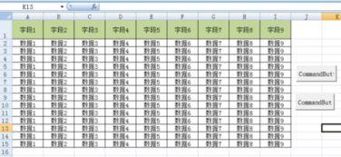 在Excel如何跳转到最后一行最后一列