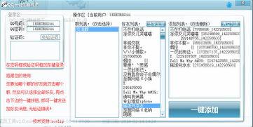 qq一键加群好友 QQ一键加群成员 1.0 绿色版下载