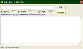 ...用户可以自定义缩小后图片的显示质量,暂不支持PNG格式的图片.-...