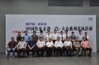 作家参观长春工厂-新开拓新蜕变 中国作家走进一汽 大众