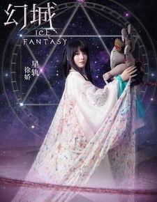 幻离决-12月17日早上,徐娇在微博晒出了《幻城》片场的自拍照,称