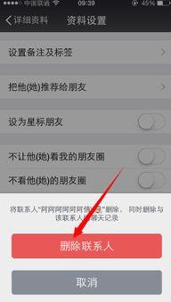如何删除微信好友