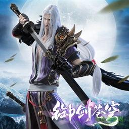 御剑苍穹九游版下载