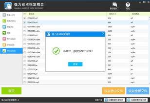 平板和手机QQ聊天记录删除了怎么恢复