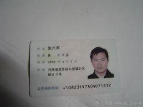 ...华东师大家教 身份证
