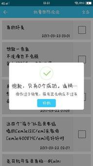怎么把手机QQ空间里的说说快速全部删除