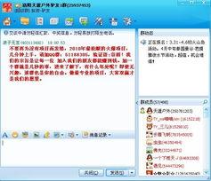 QQ群发广告推广