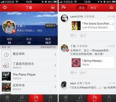 ...公司深入合作 网易云音乐iOS1.3版