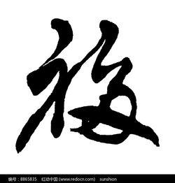手写福书法字