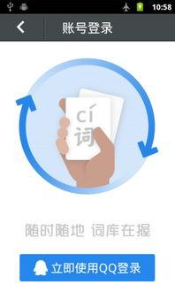 手机QQ拼音输入法iPhone版下载 手机QQ拼音输入法iPhone版官方最...