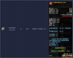 65SS奇迹之巨龙手炮-dnf领主之塔新增65SS武器 需亡灵结晶数量一览