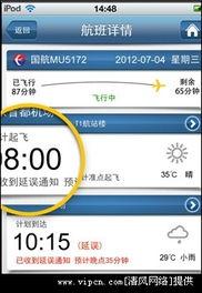 软件截图2-福来航班 WeiFengLT 手机iPhone版 福来航班 WeiFengLT ...