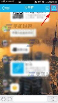 手机QQ如何查看群聊天记录 手机QQ查看群聊天记录方法