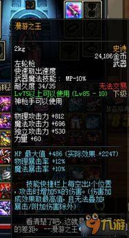 DNF 男漫游90级版本武器选择