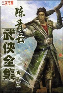 圣天君皇-类别:武侠修真   《三皇圣君》全集TXT下载